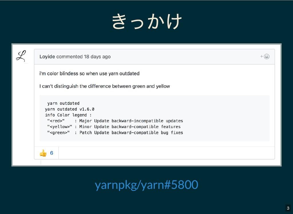 きっかけ きっかけ yarnpkg/yarn#5800 3