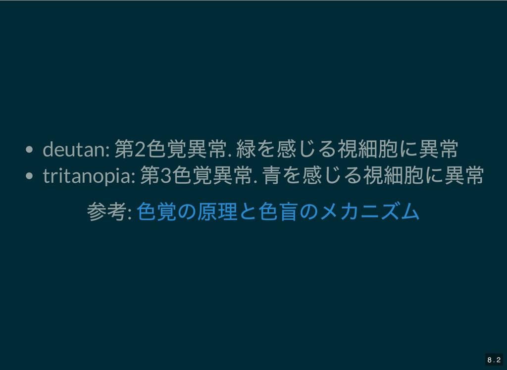 deutan: 第2 色覚異常. 緑を感じる視細胞に異常 tritanopia: 第3 色覚異...
