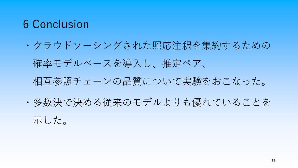 6 Conclusion 12 ・クラウドソーシングされた照応注釈を集約するための 確率モデル...