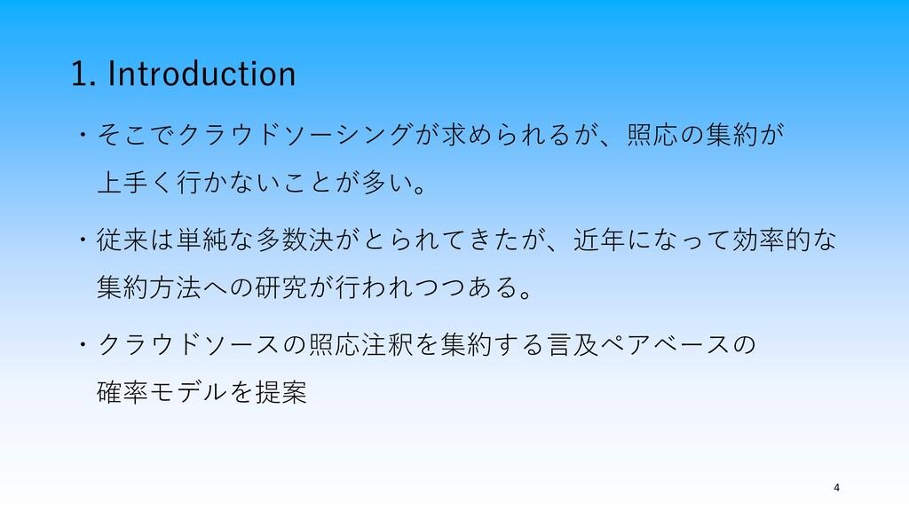 1. Introduction ・そこでクラウドソーシングが求められるが、照応の集約が 上手く...