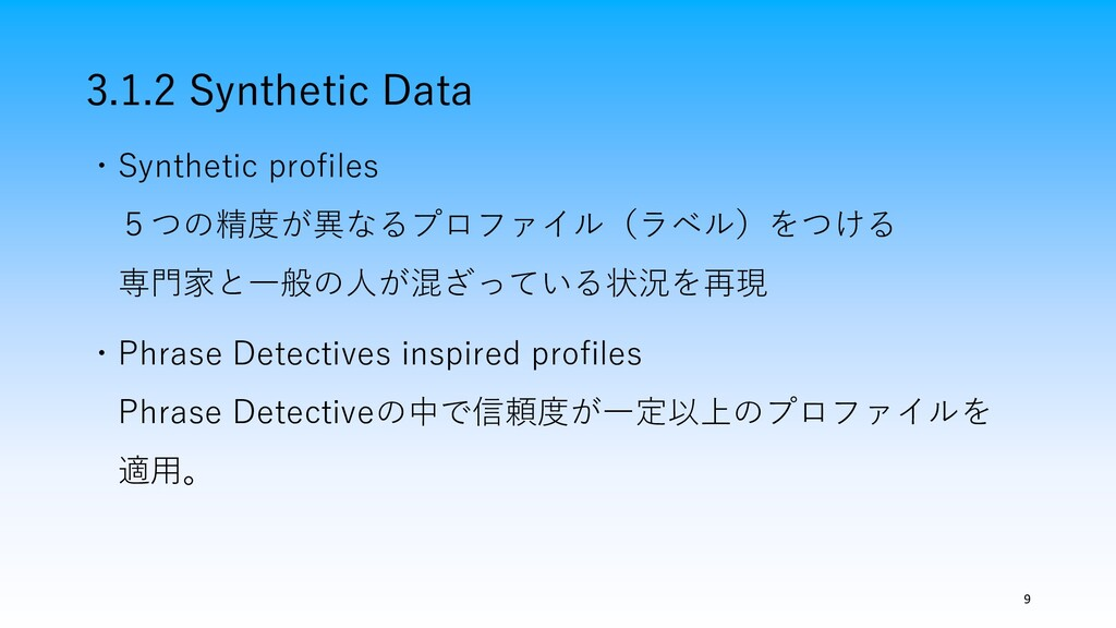 3.1.2 Synthetic Data 9 ・Synthetic profiles 5つの精...