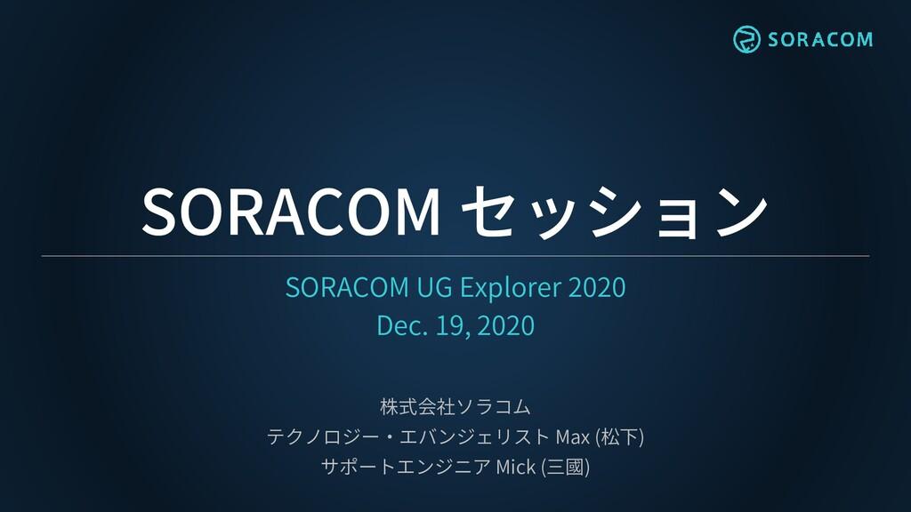 SORACOM セッション SORACOM UG Explorer 2020 Dec. 19,...