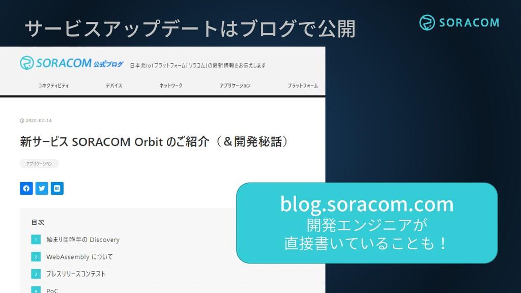 サービスアップデートはブログで公開 blog.soracom.com 開発エンジニアが 直接書...