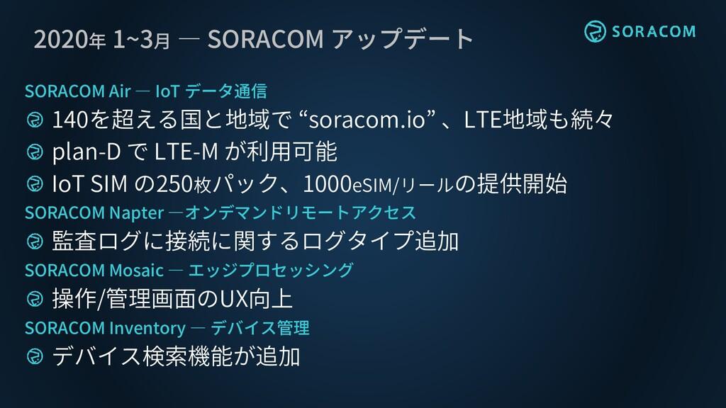2020年 1~3月 ― SORACOM アップデート SORACOM Air ― IoT デ...