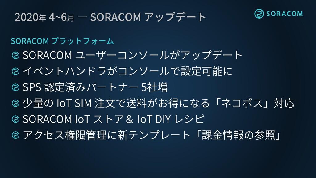 2020年 4~6月 ― SORACOM アップデート SORACOM プラットフォーム SO...