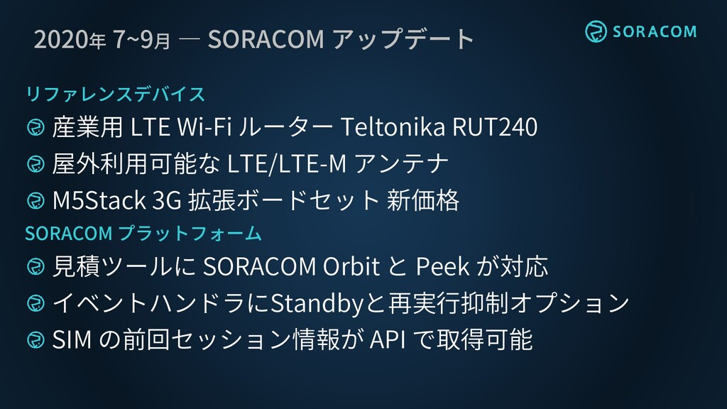 2020年 7~9月 ― SORACOM アップデート リファレンスデバイス 産業用 LTE ...