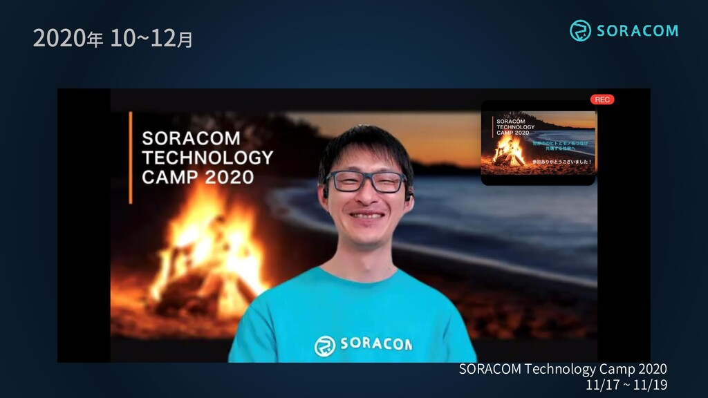 2020年 10~12月 SORACOM Technology Camp 2020 11/17...