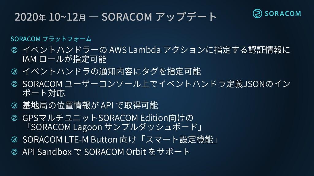 2020年 10~12月 ― SORACOM アップデート SORACOM プラットフォーム ...