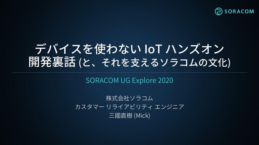 デバイスを使わない IoT ハンズオン 開発裏話 (と、それを支えるソラコムの文化) SORA...