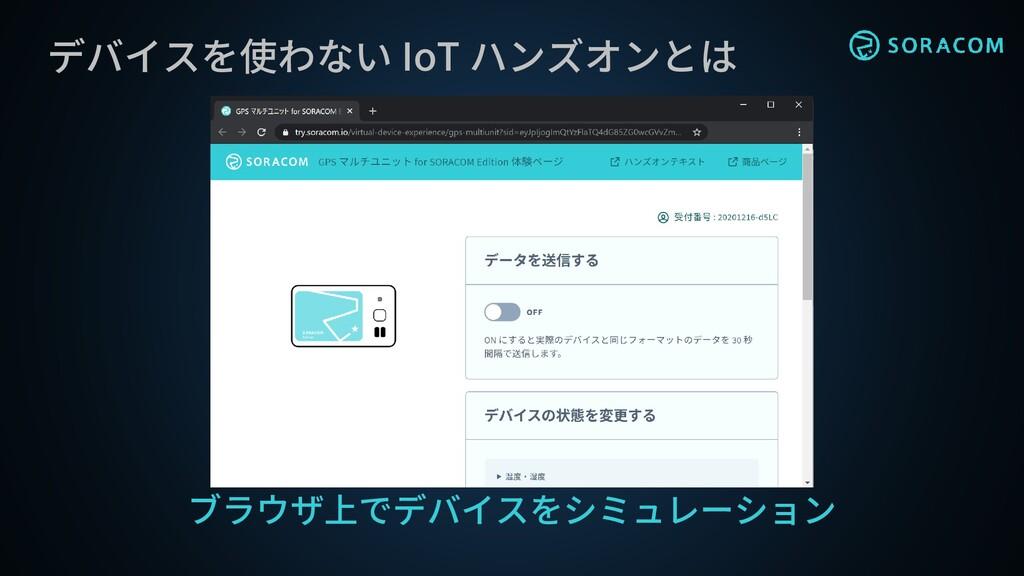ブラウザ上でデバイスをシミュレーション デバイスを使わない IoT ハンズオンとは