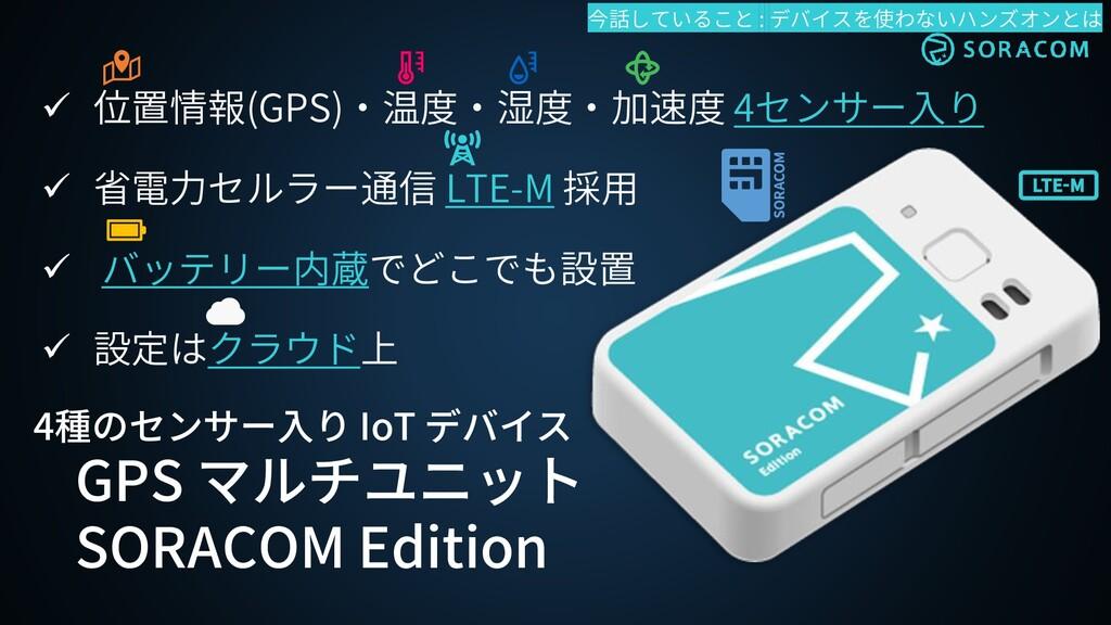 ✓ 位置情報(GPS)・温度・湿度・加速度 4センサー入り ✓ 省電力セルラー通信 LTE-M...