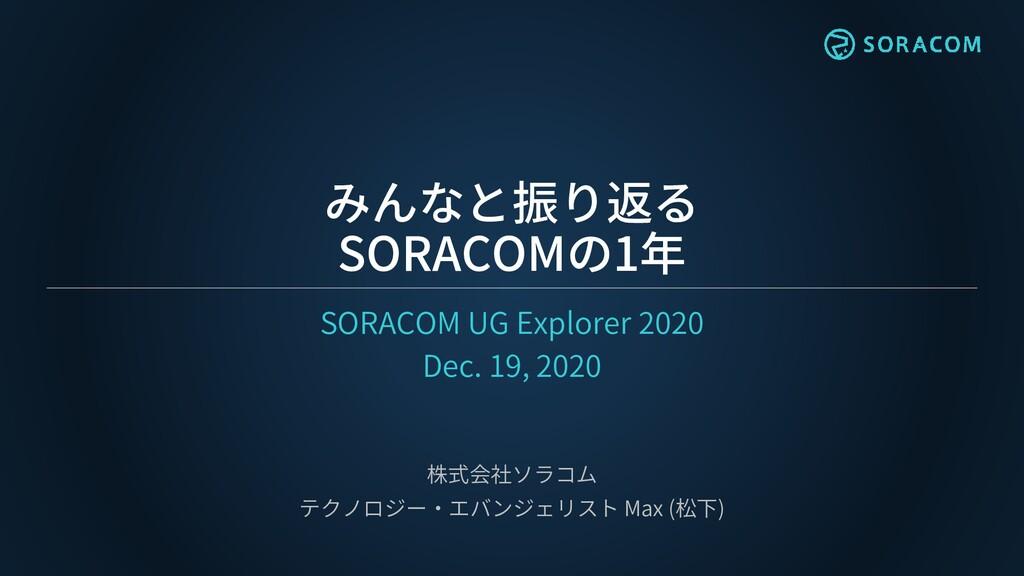 みんなと振り返る SORACOMの1年 SORACOM UG Explorer 2020 De...