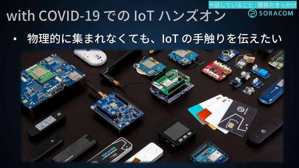 with COVID-19 での IoT ハンズオン • 物理的に集まれなくても、IoT の手...