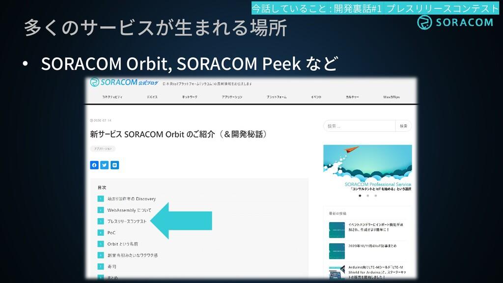 多くのサービスが生まれる場所 • SORACOM Orbit, SORACOM Peek など...
