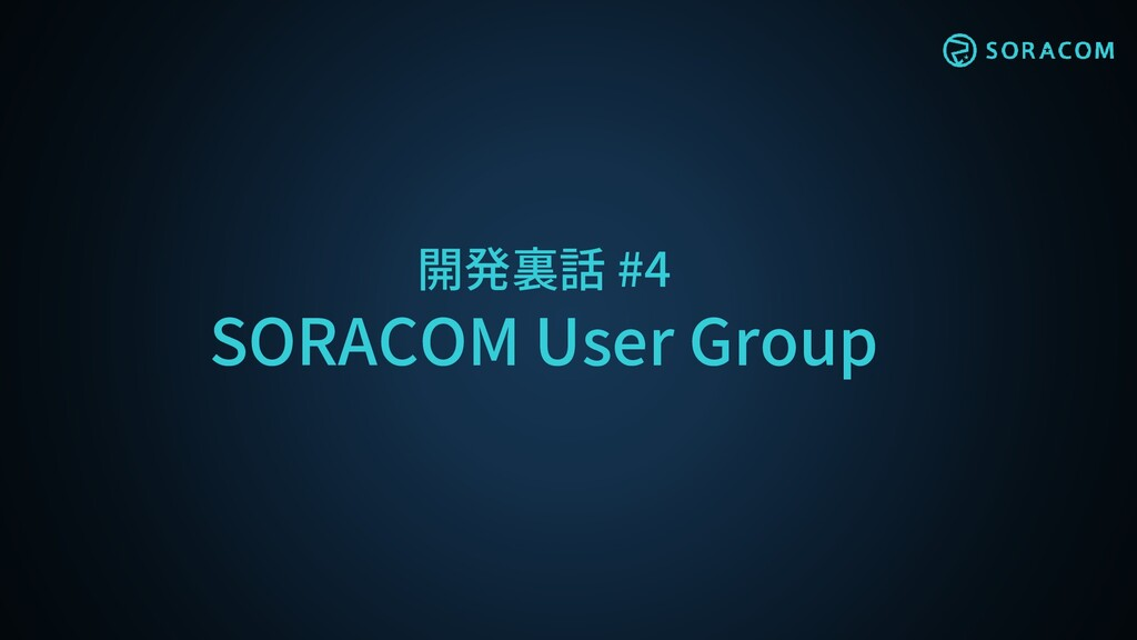 開発裏話 #4 SORACOM User Group