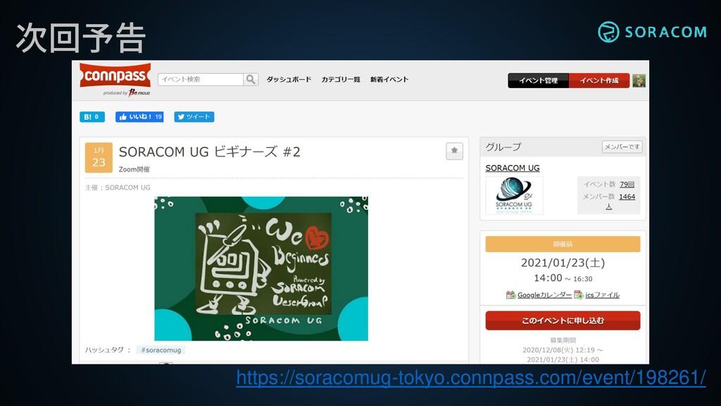 次回予告 https://soracomug-tokyo.connpass.com/event...