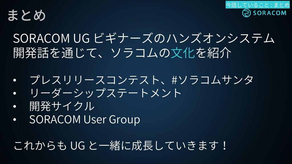 まとめ SORACOM UG ビギナーズのハンズオンシステム 開発話を通じて、ソラコムの文化を...