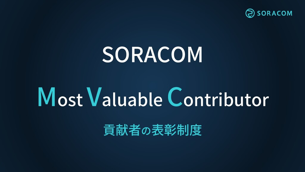 SORACOM Most Valuable Contributor 貢献者の表彰制度