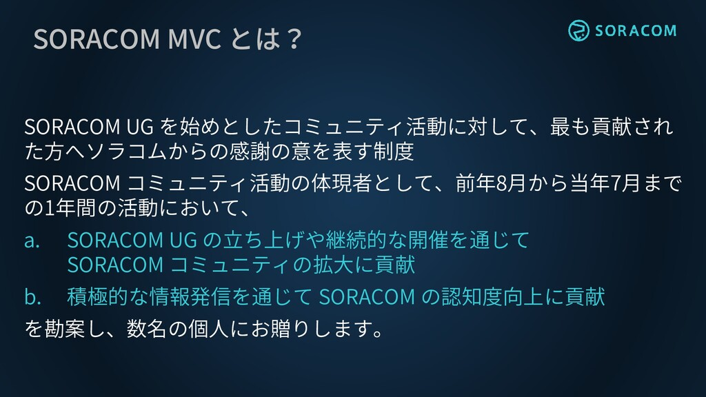SORACOM MVC とは? SORACOM UG を始めとしたコミュニティ活動に対して、最...