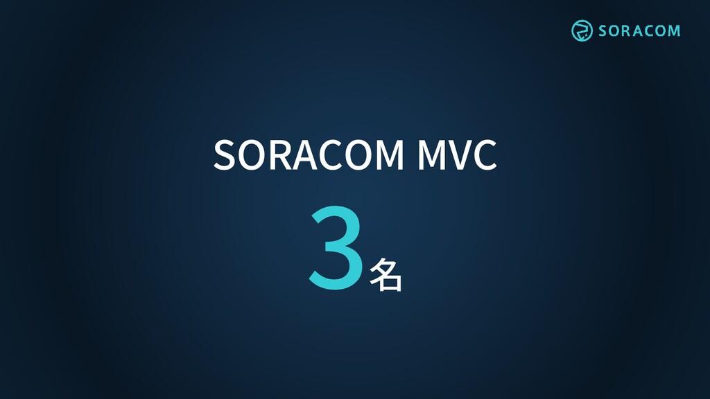 SORACOM MVC 3 名