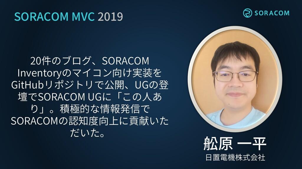 SORACOM MVC 2019 20件のブログ、SORACOM Inventoryのマイコン...