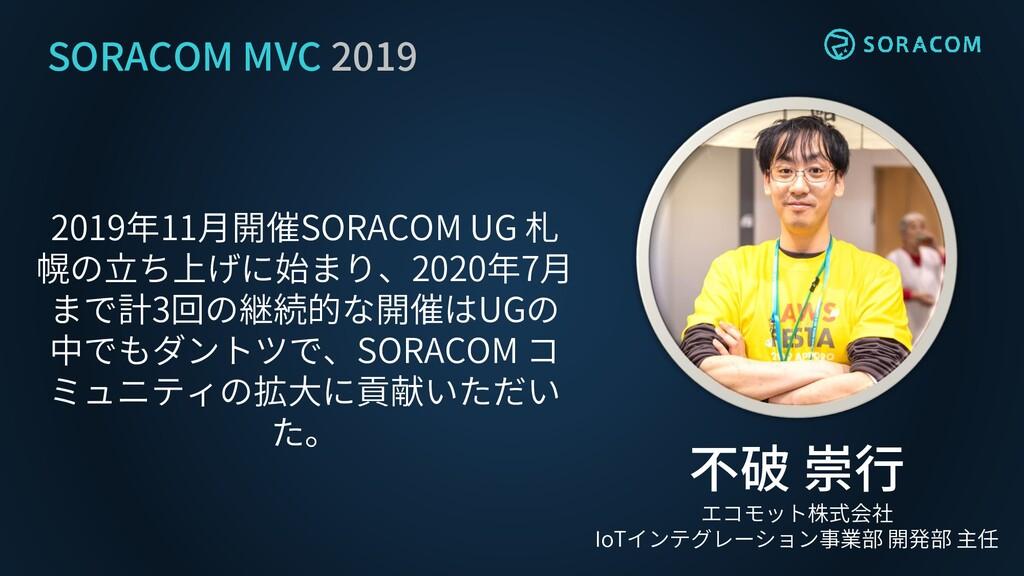 SORACOM MVC 2019 2019年11月開催SORACOM UG 札 幌の立ち上げに...