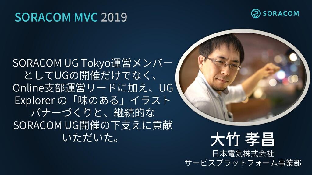 SORACOM MVC 2019 SORACOM UG Tokyo運営メンバー としてUGの開...