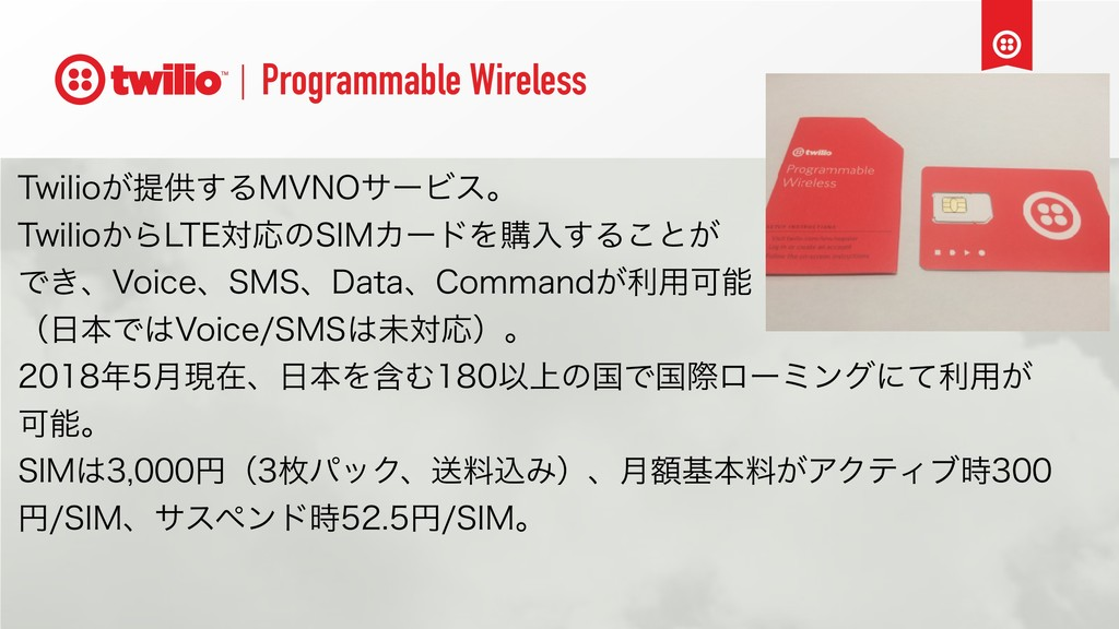 Programmable Wireless 5XJMJP͕ఏڙ͢Δ.7/0αʔϏεɻ 5XJ...