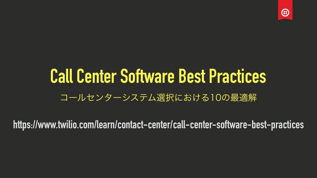 Call Center Software Best Practices ίʔϧηϯλʔγεςϜ...