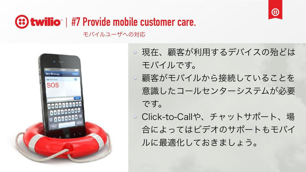 #7 Provide mobile customer care. ϞόΠϧϢʔβ΁ͷରԠ ݱࡏ...