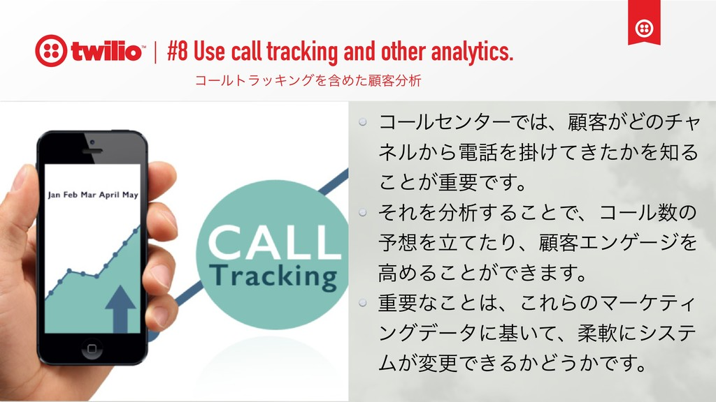 #8 Use call tracking and other analytics. ίʔϧτϥ...