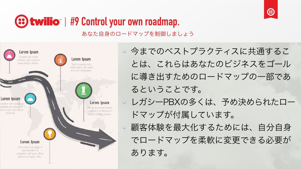 #9 Control your own roadmap. ͋ͳͨࣗ਎ͷϩʔυϚοϓΛ੍ޚ͠·͠...