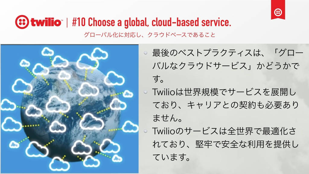 #10 Choose a global, cloud-based service. άϩʔόϧ...