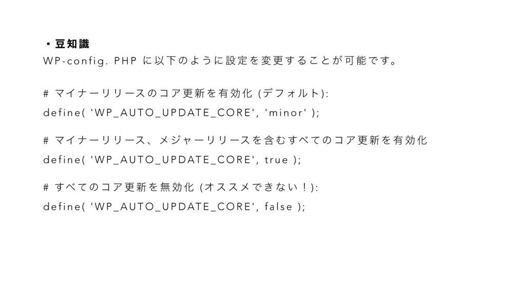 ɾ ౾  ࣝ W P - c o n f i g . P H P ʹ Ҏ Լ ͷ Α ͏ ʹ...