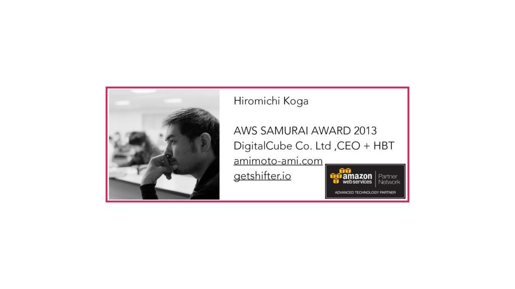 Hiromichi Koga  AWS SAMURAI AWARD 2013 Digit...