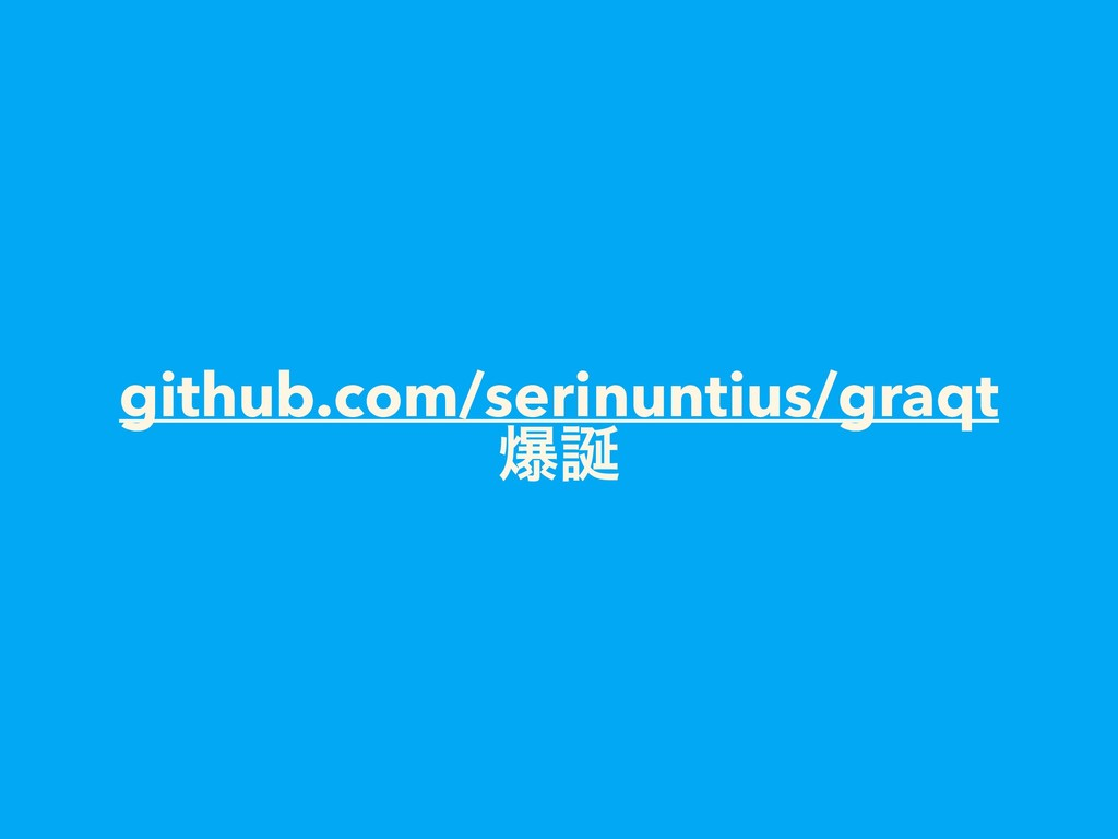github.com/serinuntius/graqt ര