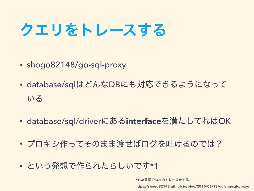 ΫΤϦΛτϨʔε͢Δ • shogo82148/go-sql-proxy • database...