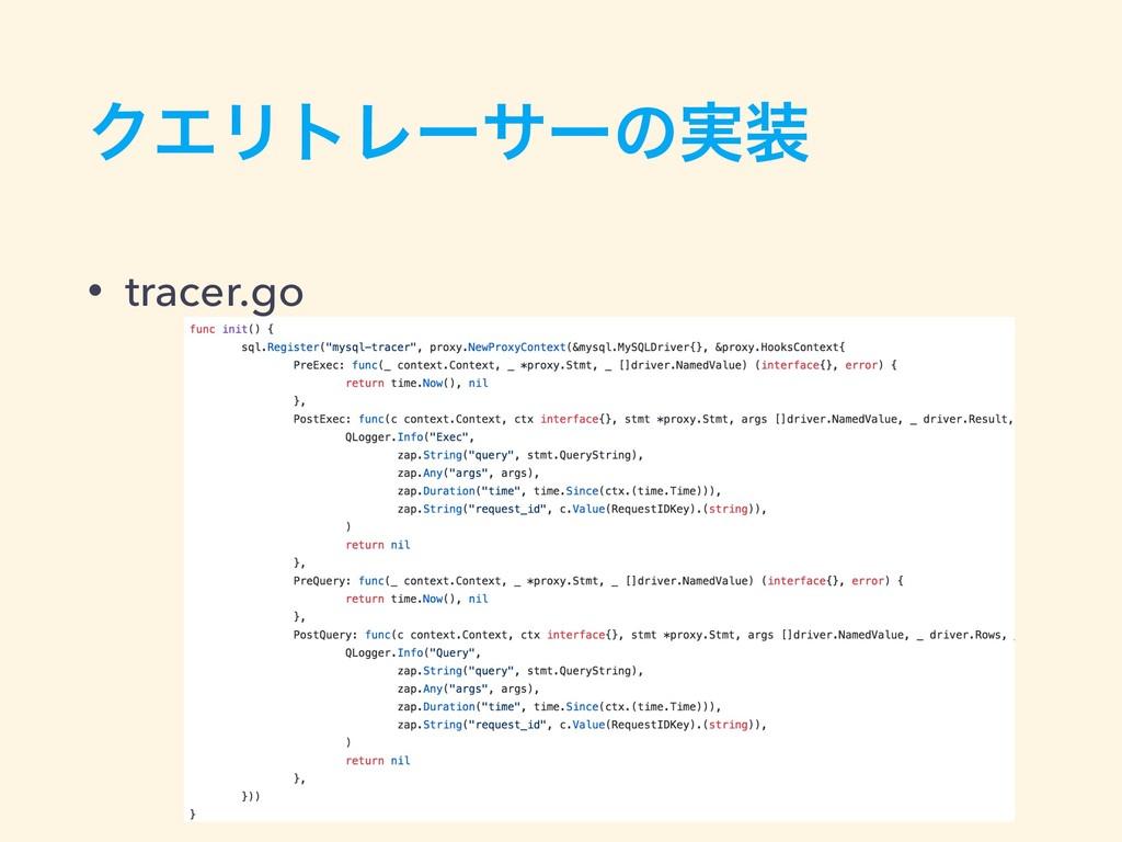 ΫΤϦτϨʔαʔͷ࣮ • tracer.go