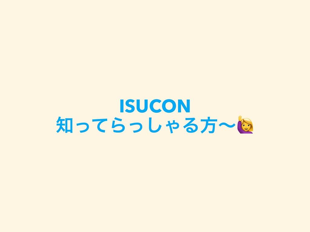 ISUCON ͬͯΒͬ͠ΌΔํʙ