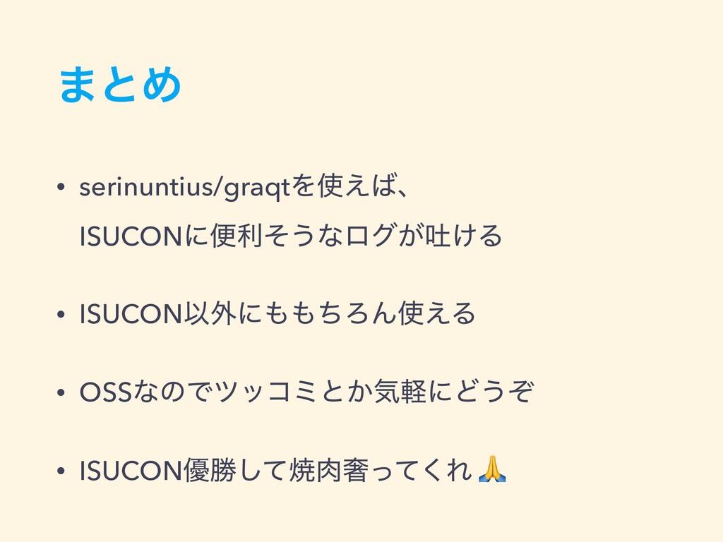 ·ͱΊ • serinuntius/graqtΛ͑ɺ ISUCONʹศརͦ͏ͳϩά͕ు͚...