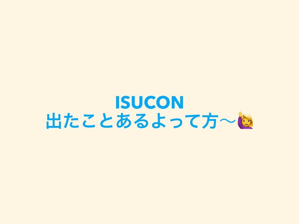ISUCON ग़ͨ͜ͱ͋ΔΑͬͯํʙ