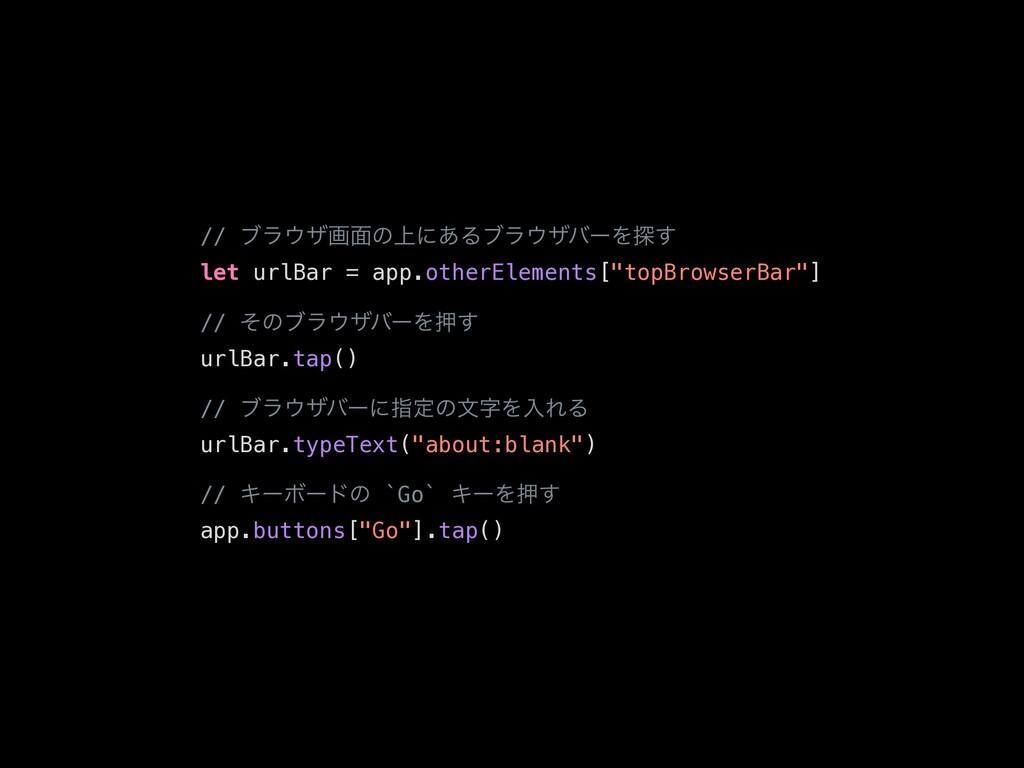 // ϒϥβը໘ͷ্ʹ͋ΔϒϥβόʔΛ୳͢ let urlBar = app.otherE...