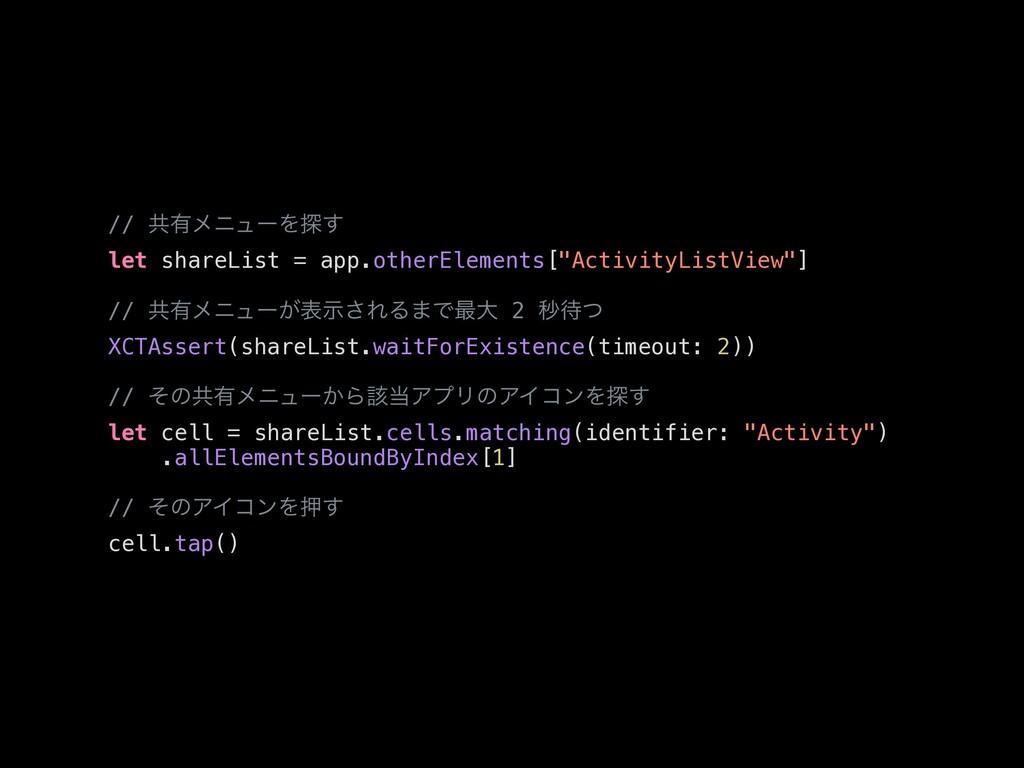 // ڞ༗ϝχϡʔΛ୳͢ let shareList = app.otherElements[...