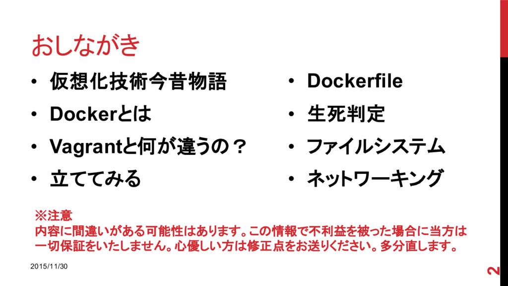 おしながき • 仮想化技術今昔物語 • Dockerとは • Vagrantと何が違うの? •...