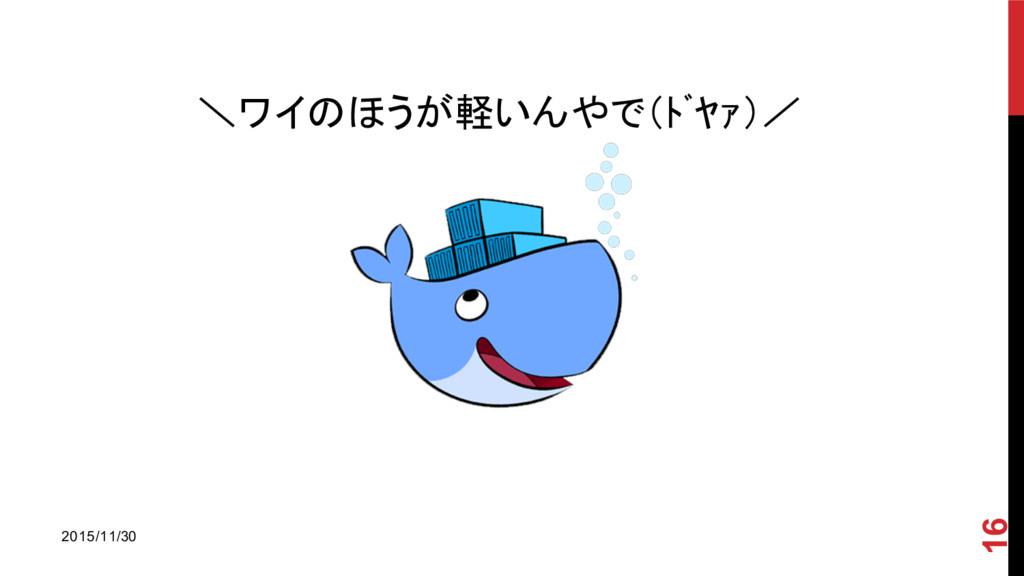 2015/11/30 16 \ワイのほうが軽いんやで(ドヤァ)/