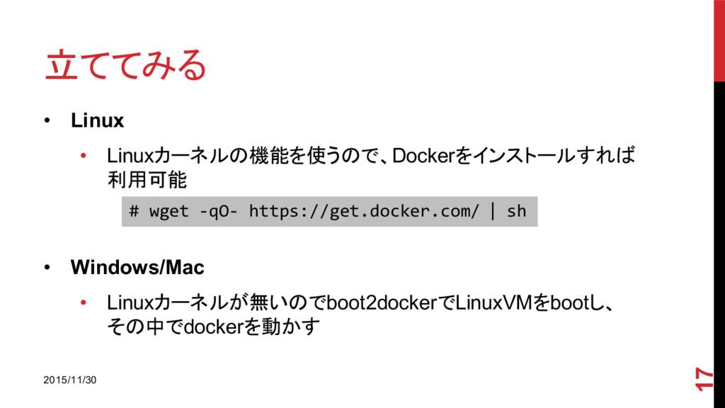 立ててみる • Linux • Linuxカーネルの機能を使うので、Dockerをインストール...