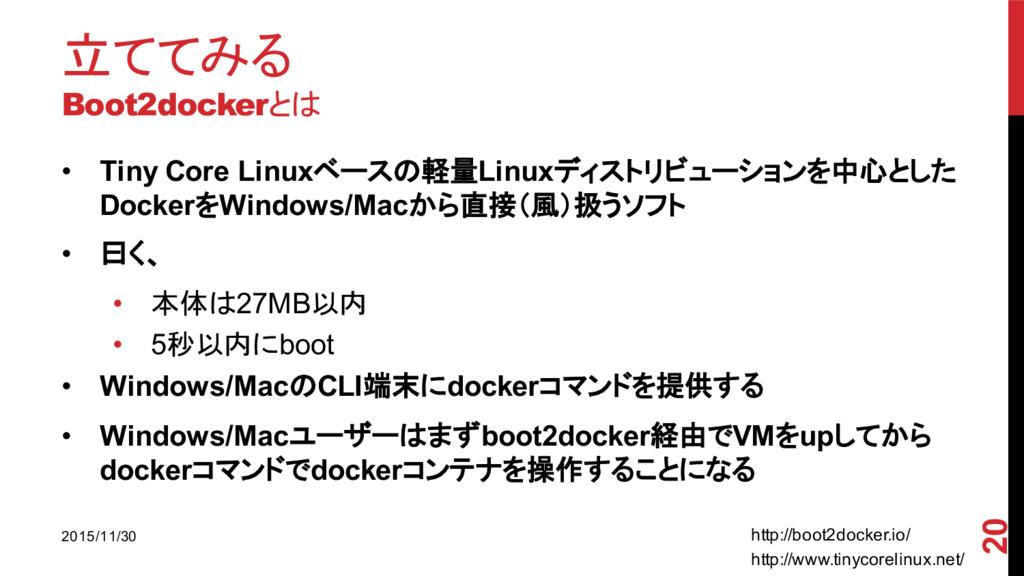 立ててみる Boot2dockerとは • Tiny Core Linuxベースの軽量Li...
