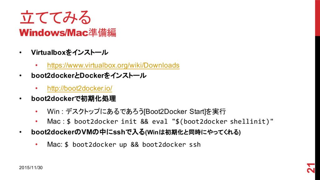 立ててみる Windows/Mac準備編 • Virtualboxをインストール • http...