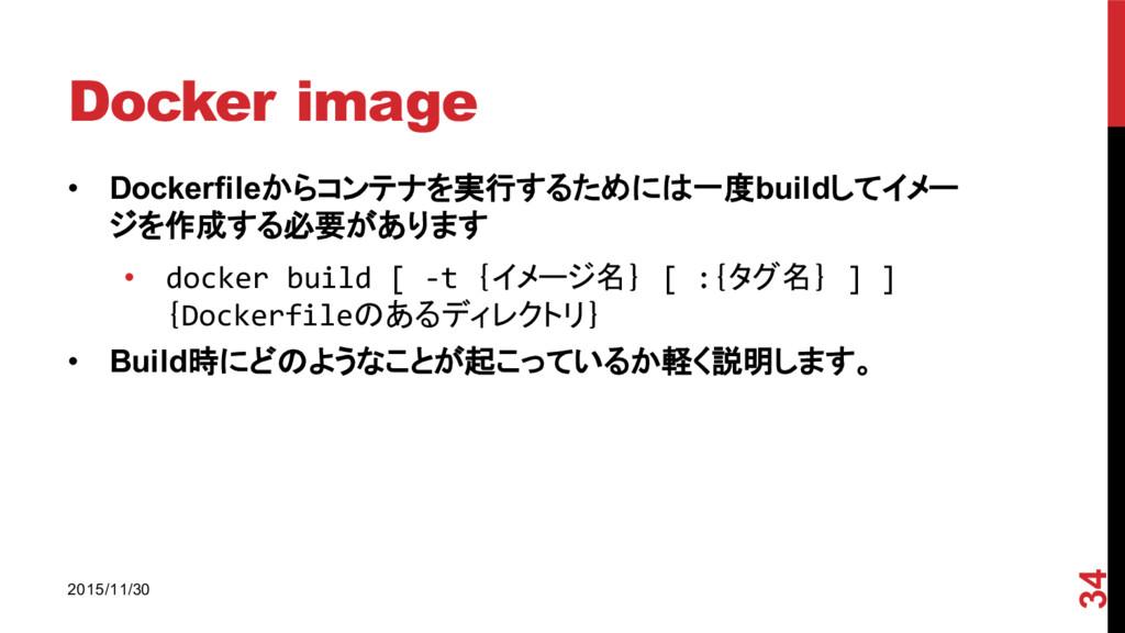 Docker image • Dockerfileからコンテナを実行するためには一度build...