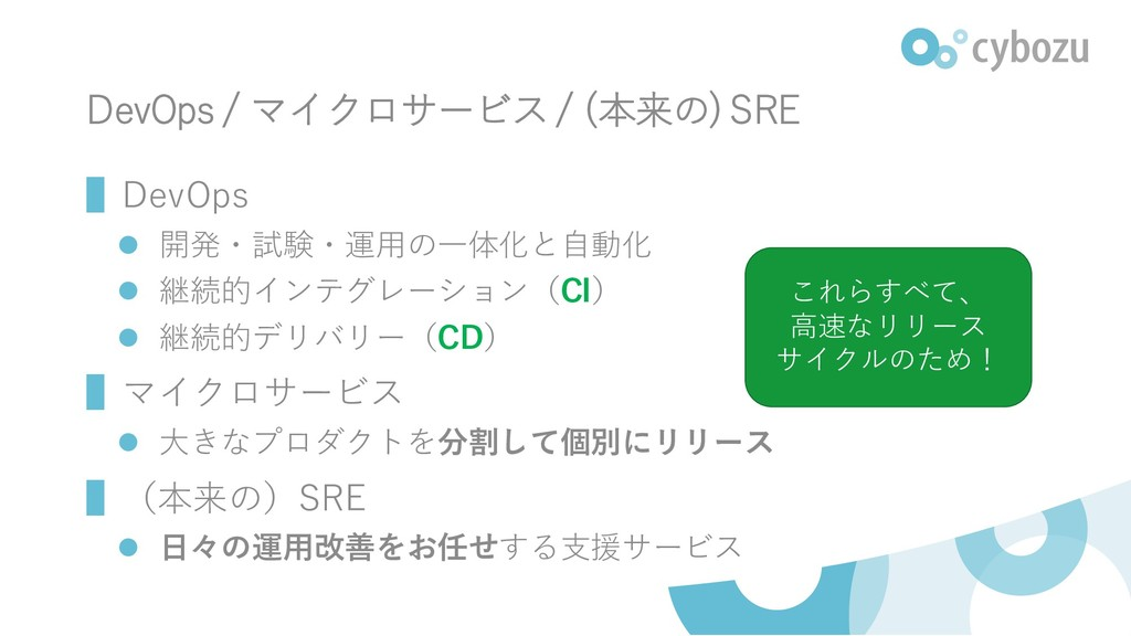 DevOps / マイクロサービス / (本来の) SRE ▌DevOps ⚫ 開発・試験・運...